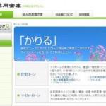 松本信用金庫カードローンの申し込み借入方法!