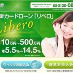 長野銀行カードローンでお金を借りたい!