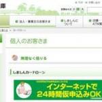 島田信用金庫カードローンからお金を借りるなら!
