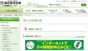 島田信用金庫カードローン