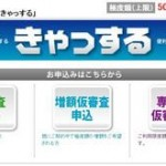 砺波信用金庫カードローンの申し込み借入方法!