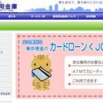 東京信用金庫カードローンでお金を借りたい!