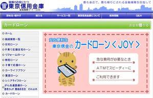 東京信用金庫カードローン