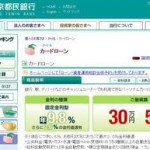 東京都民銀行カードローンでお金を借りたい!
