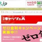 西日本シティ銀行カードローン「キレイのトビラ」借りたい!
