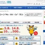足利銀行カードローン「モシカ」借入方法!