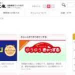 遠州信用金庫カードローンの申し込み借入方法!
