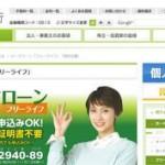 福島銀行カードローンの申し込み借入方法!