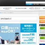 福岡銀行カードローンで借金をする方法はどうやるの?