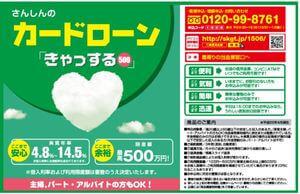 三島信用金庫カードローン
