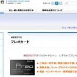 静岡中央銀行カードローンの申し込み借入方法!