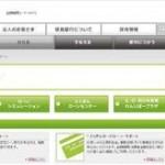 徳島銀行カードローンでお金を借りたい!