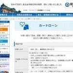 富山銀行カードローン「スピード王MAX」即日借りる!