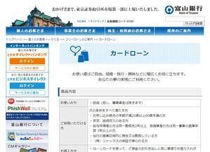 富山銀行カードローン