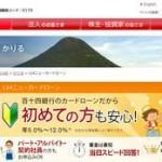 百十四銀行カードローンの申し込み借入方法!