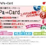 香川銀行カードローン「PaPaっとカード」の借入方法!