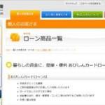 帯広信用金庫カードローン・フリーローンの申し込み借入方法!