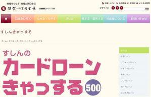 須賀川信用金庫カードローン
