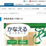 西京銀行カードローン「かなえるカードローン」の借入方法!