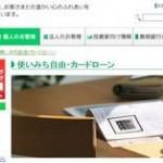 島根銀行カードローンでお金借りる!