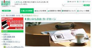 島根銀行カードローン
