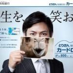 鳥取銀行カードローン「らくだスーパーカードローン」借りたい!